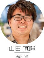 スタッフ 山田の写真