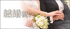 結婚祝いの特集ページを見る