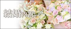 結婚内祝いの特集ページを見る