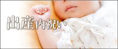 出産内祝いの特集ページを見る