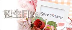 誕生日祝いの特集ページを見る