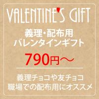 義理・配布用バレンタインギフト