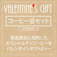 コーヒー豆を含むバレンタインギフト