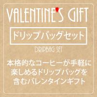ドリップバッグを含むバレンタインギフト