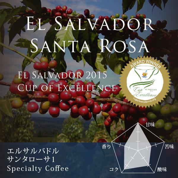 エルサルバドル サンタローザ農園 カップ・オブ・エクセレンス 2015