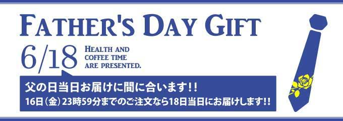 父の日 ギフト father's day
