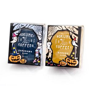 商品画像:ハロウィン コーヒー & クッキー セット