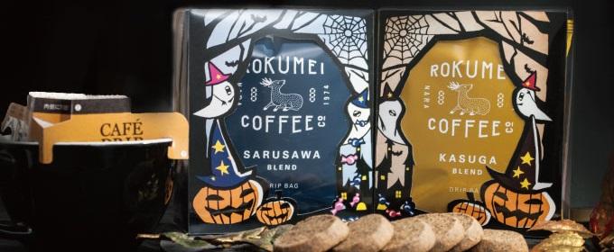 ハロウィン コーヒー & クッキー セットのイメージ写真
