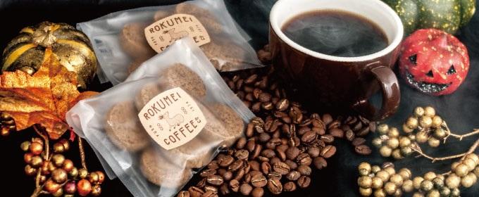 ハロウィン 珈琲セット ブレンド & コーヒークッキーのイメージ写真