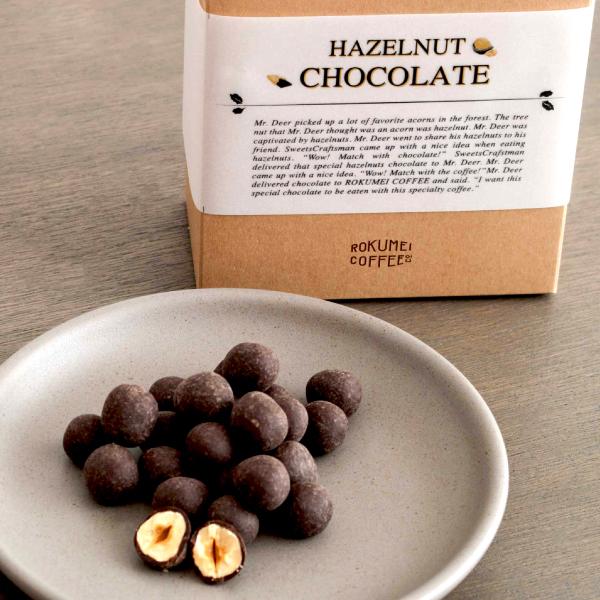ヘーゼルナッツチョコレート サムネイル