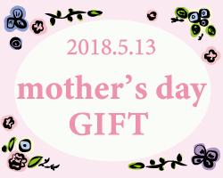 2018年5月13日 母の日ギフト特集ページ