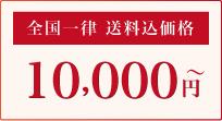 10000円から