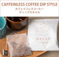 ロクメイコーヒー ディップスタイル カフェインレス