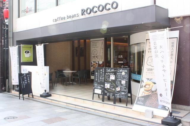 coffee beans ROCOCO